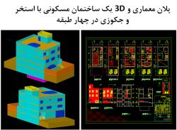 نقشه دو بعدی و سه بعدی ساختمان مس ی دوبل در چهار طبقه همراه با است و جکوزی به متراژ 550 متر مربع