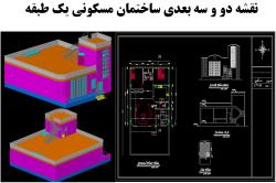 نقشه دو و سه بعدی یک ساختمان مسکونی یک طبقه