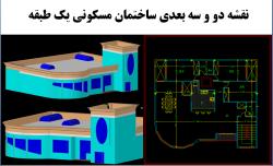 پلان معماری و سه بعدی یک ساختمان یک طبقه مسکونی
