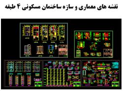 نقشه های معماری و سازه یک ساختمان مسکونی 5 طبقه 4 واحدی