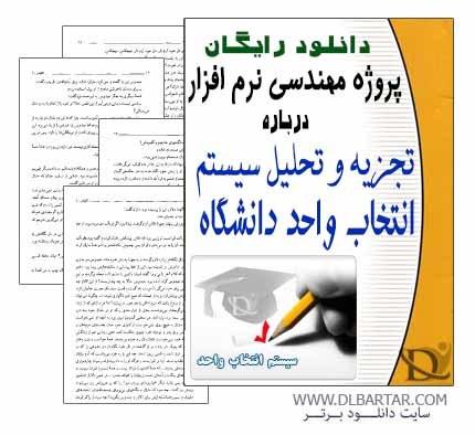 تجزیه و تحلیل سیستم انتخاب واحد دانشگاه آزاد
