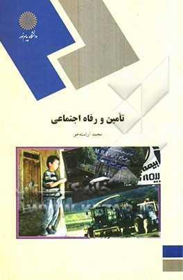 پاورپوینت خلاصه کتاب تامین و رفاه اجتماعی تالیف محمد آراسته خو